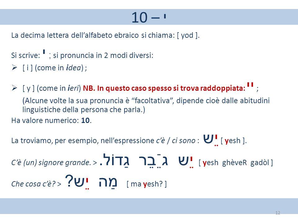 10 – י La decima lettera dell'alfabeto ebraico si chiama: [ yod ].